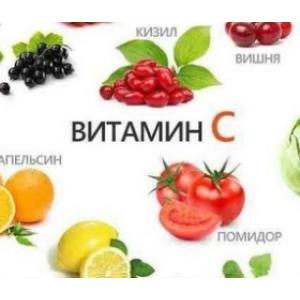 Витамин С - его важность в организме