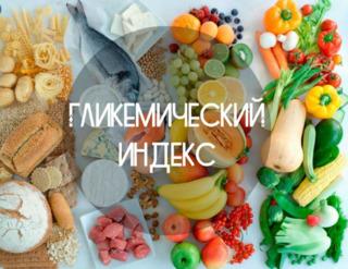 гликемический индекс овощей картинка