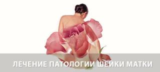 лечения патологии шейки матки фото